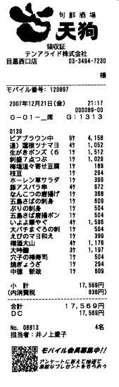 20071221_tengu
