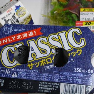 20080625classic